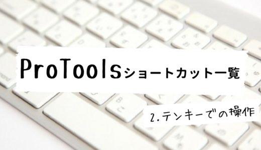 2.テンキーを使用したショートカット/ProToolsのショートカット