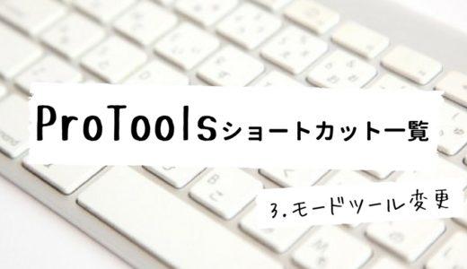 3.モード・ツール変更ーF1からF10/ProToolsのショートカット