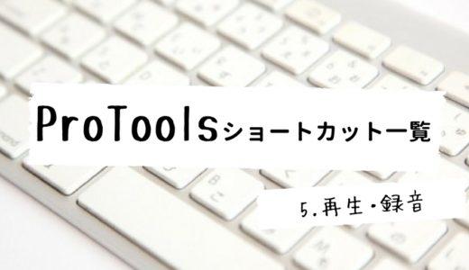 5.再生・録音関係/ProToolsのショートカット