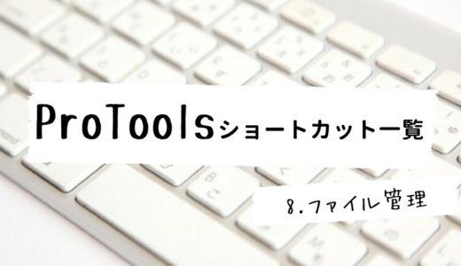8.ファイル管理/ProToolsのショートカット