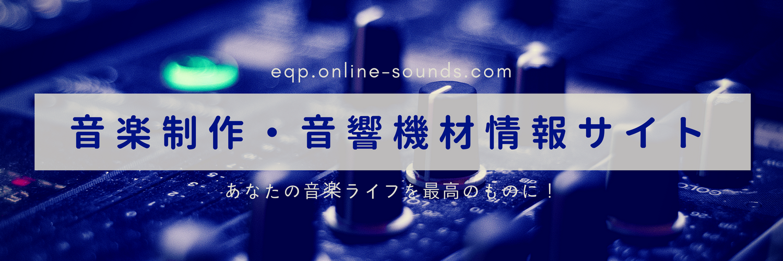 音楽制作・音響機材情報サイト